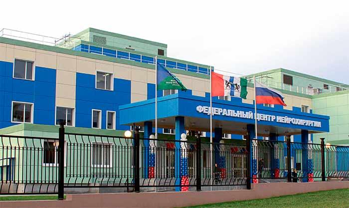 Фгбу федеральный центр нейрохирургии новосибирск