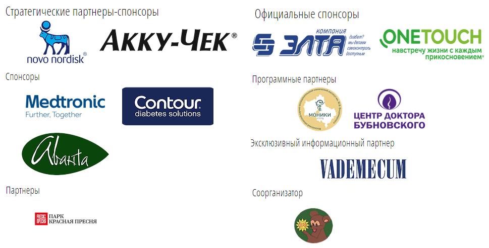спонсоры.png